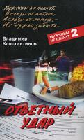 Владимир Константинов Ответный удар 978-5-9524-2745-7
