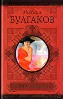 Булгаков Михаил Мастер и Маргарита 978-5-17-067833-4