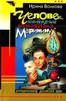 Волкова Ирина Человек, который ненавидел Маринину 5-04-006283-4