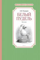 Куприн Александр Белый пудель 978-5-389-10241-5