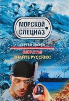Сергей Зверев Пираты. Знайте русских! 978-5-699-47143-0