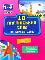 Зінов'єва Л. 10 англійських слів на кожен день 978-617-030-557-2