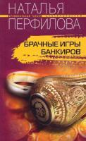Наталья Перфилова Брачные игры банкиров 978-5-9524-3511-7