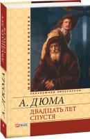 Александр Дюма Двадцать лет спустя 978-966-03-6961-0