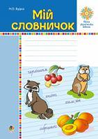 Будна Наталя Олександрівна Мій словничок. 1-4 класи. НУШ 978-966-10-5723-3