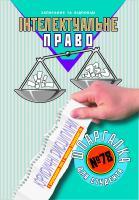 Дмитриєва Ольга Шпаргалка для студента. Інтелектуальне право(№78.) 978-611-030-136-7