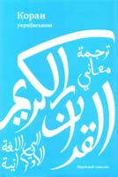 Коран. Переклад смислів з арабської мови 978-966-500-361-8