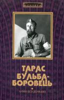Тарас Бульба-Боровець. Армія без держави 978-966-2186-15-4