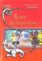 Дяченко Марина, Дяченко Сергій Ключ від Королівства 978-966-1515-10-8