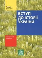 Закалюк Андрій Вступ до історії України 978-617-664-053-0