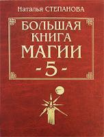 Наталья Степанова Большая книга магии - 5 978-5-7905-4674-7