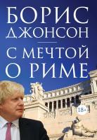 Джонсон Борис С мечтой о Риме 978-5-389-12634-3