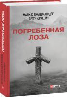 Джаджанидзе Малхаз, Юркевич Артур Погребенная лоза 978-966-03-8529-0