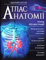 Кассан Адольфо Атлас анатомії 978-966-14-9087-0