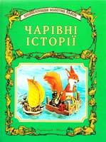 Чарівні казки 966-661-014-0