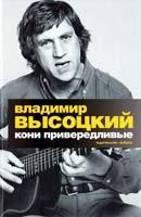 Высоцкий Владимир Кони привередливые: Избранные стихотворения, проза 978-5-389-01153-3