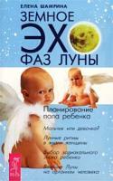 Елена Шамрина Земное эхо фаз Луны. Планирование пола ребенка 5-94435-075-х