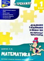 Шевчук Лариса Тренажер з математики. Додавання і віднімання у межах 100 без переходу через розряд 978-617-7312-04-7