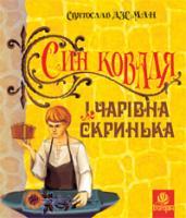 Дземан Святослав Син коваля і чарівна скринька. Казка 978-966-10-1240-9