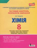 Титаренко Н.В. Тестовий контроль результатів навчання. Хімія. 8 клас + Тематичний контроль і практичні роботи
