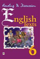 Зайковскі Світлана Андріївна Англійські тексти для читання та обговорення. 6 клас. 966-692-232-0
