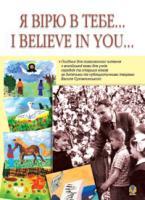 Медведєва Т.В. Я вірю в тебе: Посібник для позакласного читання з англ.мови для учнів середніх та старш.класів за творами для дітей та публіцистичними творами В.Сухомлинського. 978-966-10-0460-2