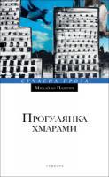 Пантич Михайло Прогулянка хмарами 978-617-569-228-8