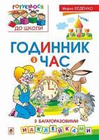 Беденко Марко Васильович Годинник і час : з багаторазовими наклейками 978-966-10-3431-9