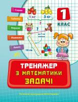 Леонова Наталія Тренажер з математики. Задачі. 1 клас 978-966-284-349-1