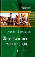 Колганов Андрей Жернова истории. Ветер перемен 978-5-9922-1377-5
