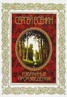 Сергей Есенин Сергей Есенин. Избранные произведения 978-5-386-00022-6