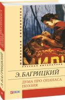 Эдуард Багрицкий Дума про Опанаса; Поэзия 978-966-03-6855-2