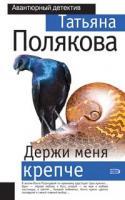 Татьяна Полякова Держи меня крепче 978-5-699-27755-1