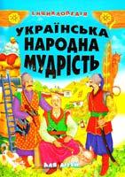 Товстий В. Українська народна мудрість для дітей: Енциклопедія 978-966-7991-96-2