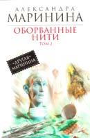 Маринина Александра Оборванные нити : роман в Зт.Т. 2 973-5-699-60998-7