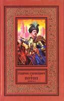 Сенкевич Генрик Потоп: Роман. В 2-х кн. Кн. 2 966-03-0206-1