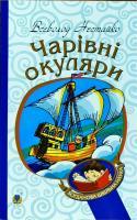 Нестайко Всеволод Чарівні окуляри 978-966-10-4435-6