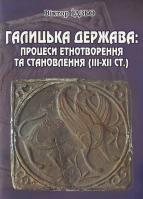 Віктор Ідзьо Галицька держава: процеси етнотворення та становлення (3-12 ст.) 966-8343-40-9