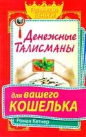 Кетнер Роман Денежные талисманы для вашего кошелька 978-5-17-079889-6