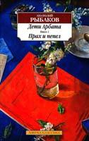 Анатолий Рыбаков Дети Арбата. В 3 книгах. Книга 3. Прах и пепел 978-5-389-06626-7