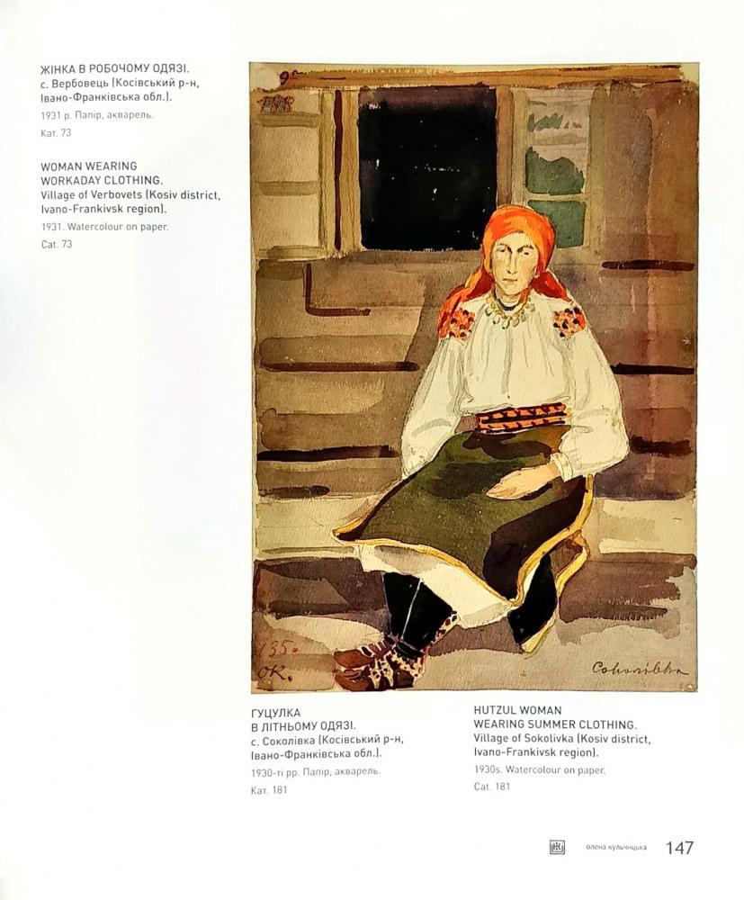 Кульчицька Олена - Олена Кульчицька (1877-1967). Народний одяг ... 0404f809e9ec7