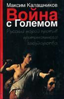 Максим Калашников Война с Големом 5-17-033755-8, 978-5-17-033755-2