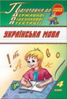 Курганова Наталія Підготовка до ДПА. Українська мова 978-611-030-062-9