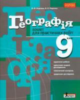 Надтока О.Ф., Надтока В.О. Географія. 9 клас. Зошит для практичних робіт