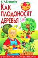 Курдюмов Николай Как плодоносят деревья 978-5-9567-1826-1