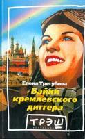 Елена Трегубова Байки кремлевского диггера 5-93321-073-0