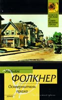 Фолкнер Уильям Осквернитель праха 978-5-17-064554-1