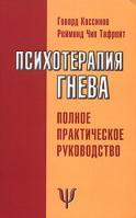 Говард Кассинов, Реймонд Чип Тафрейт Психотерапия гнева 5-17-035329-4
