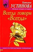 Устинова Татьяна Всегда говори ''Всегда'' 978-5-699-47318-2