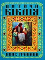Хаткіна М. Дитяча Біблія ілюстрована 978-966-481-808-4, 978-966-481-726-1